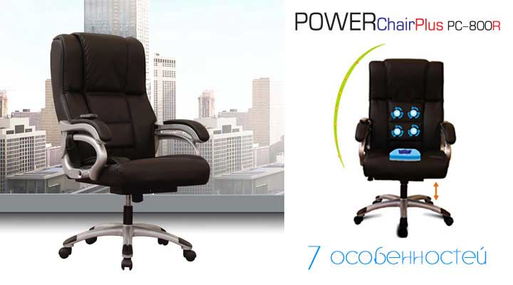 Массажное кресло OTO Power Chair Plus PC-800R